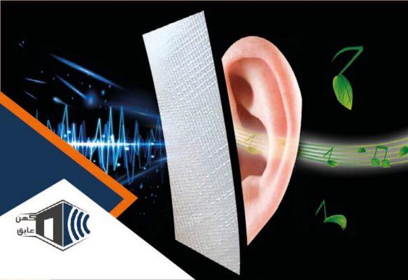 عایق صوتی چیست