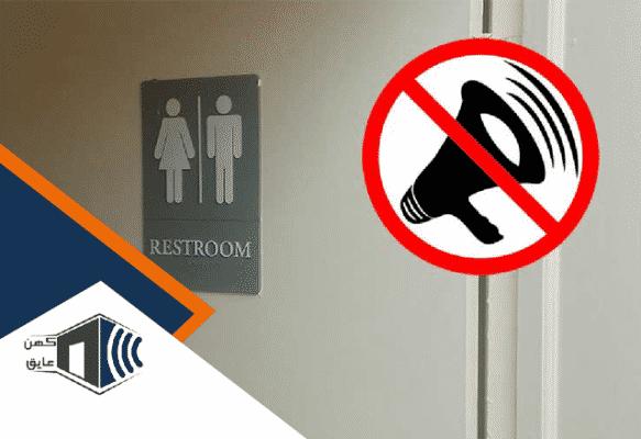 عایق صوتی دستشویی